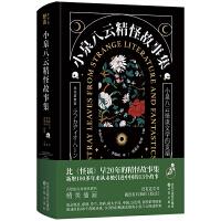 《小泉八云精怪故事集》