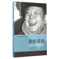 彭桓武传/共和国科学拓荒者传记系列