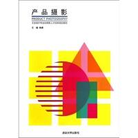 产品摄影(工业设计专业应用型人才培养规划教材) 王巍 9787302366256 清华大学出版社
