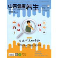 【2021年5月5期】中医健康养生杂志2021年5月第5期总第77期 随处可见的囊肿 率然之谷解头痛 贵重重要如何保存