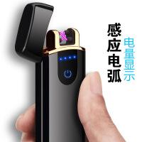 充电打火机 防风 双电弧 液晶智能屏显 条纹长条打火机 USB充电防风打火机