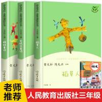 快乐读书吧三年级上册必读书目 安徒生童话+格林童话+稻草人 2020新版 人民教育出版社