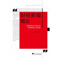 财经新闻概论,莫林虎作,浙江大学出版社,9787308126762
