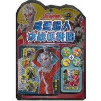 咸蛋超人决战棋拼图 超人赛文,广东星星文化有限公司,中国和平出版社,9787513703475