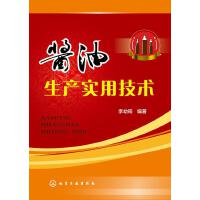 酱油生产实用技术,李幼筠著,化学工业出版社,