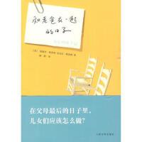 【正版二手书9成新左右】和老爸在一起的日子―女心理师手记 (美)斯普林辉 人民文学出版社