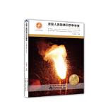 化学奖1981-2016,豆麦麦,陕西科学技术出版社【新书店 正版书】