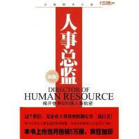 人事总监-一个洞悉世界500强人事变动所有机密的职位杨众长 著中国友谊出版公司