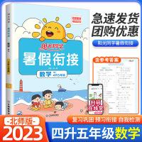 阳光同学暑假衔接四升五年级数学北师版2021新版小学生暑假作业本4升5年级北师大