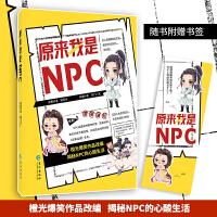 原来我是NPC 橙光爆笑作品改编揭秘NPC的心酸生活讲述喜欢打游戏的工薪族穿越到网络游戏中成为NPC一路闯关冒险的欢乐