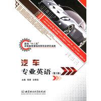 【二手书8成新】汽车专业英语(第2版 陈勇,边明远 北京理工大学出版社