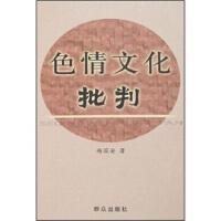【二手书8成新】文化批判 杨国安 群众出版社