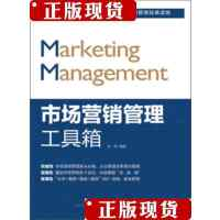 [二手书旧书9成新]市场营销管理工具箱 /徐伟 中国铁道出版社9787113168681