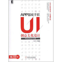 APP智能手机UI创意美化设计(Photoshop CC版) 王红卫 等 机械工业出版社 9787111519225