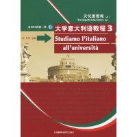 大学意大利语教程(3)(配MP3光盘)――使用率位居第一的高校本科多媒体教材