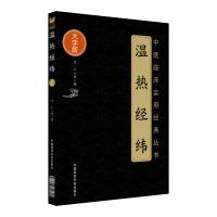 温热经纬(中医临床实用经典丛书大字版)