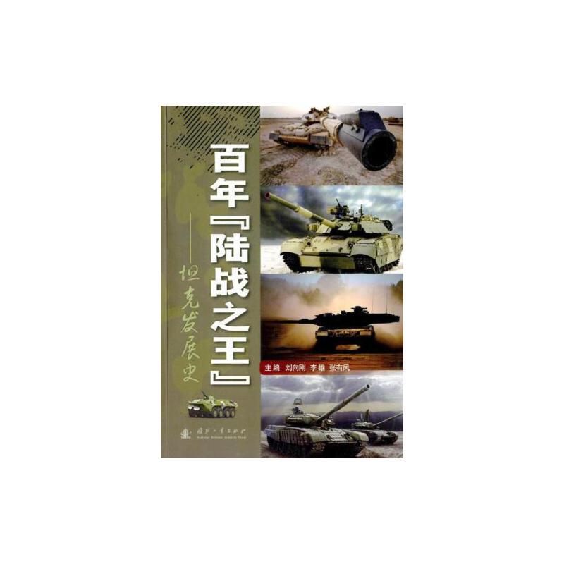 百年陆战 坦克发展史 正版 刘向刚  9787118101881