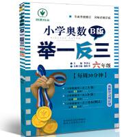 2021正版 小学奥数举一反三 B版 6/六年级 陕西人民教育出版社 每周30分钟 升级修订 名师详解详析