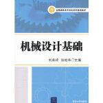 机械设计基础(全国高职高专机电系列规划教材) 刘美玲,张松华 清华大学出版社 9787302270935