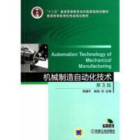 机械制造自动化技术,周骥平, 林岗,机械工业出版社,9787111459781