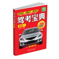 驾考宝典(科目一) 王利平 中国电力出版社 9787512381926
