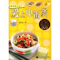 爱上电饭煲 刘宜嘉 辽宁科学技术出版社 9787538150360