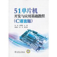 51单片机开发与应用基础教程(C语言版)