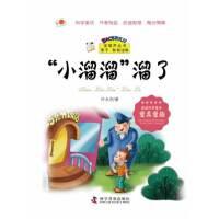 """宝葫芦丛书--""""小溜溜""""溜了"""
