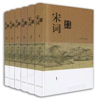 宋词鉴赏辞典(分卷本・全六册)