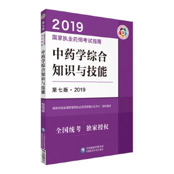 中药学综合知识与技能(第七版·2019)(国家执业药师考试指南)