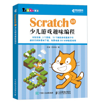 Scratch 3.0少儿游戏趣味编程