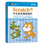 Scratch 3.0少�河�蛉の毒�程