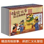 傲游猫传统故事3D立体剧场(共5册)