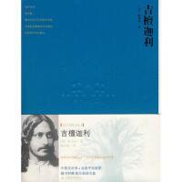 【正版二手书9成新左右】吉檀伽利(有声读物 (印)泰戈尔 ,林志豪 天津教育出版社
