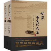 世界茶文化大全(2册) 中国农业出版社