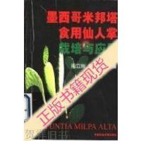 【二手旧书9成新】墨西哥米邦塔食用仙人掌栽培与应用_周立刚,彭云程主编