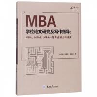 MBA学位论文研究及写作指导--MPA\MEM\MPAcc等专业硕士均适用