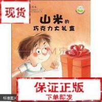 【旧书二手书9成新】山米的巧克力大礼盒 (比) 安妮卡・麦森文 湖南少年儿童出版社9787535841872