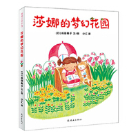 莎娜的梦幻花园 成田雅子;小汇 连环画出版社 9787505630390 新华书店 正版保障