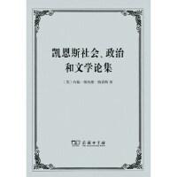 凯恩斯社会�p政治和文学论集,约翰梅纳德凯恩斯,商务印书馆,9787100105415