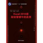 Excel 2010在财经管理中的应用,黎娜、张稳、李文勤、戴晓云,清华大学出版社,9787302415411