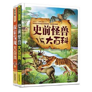 满足孩子的好奇心:探索发现 史前与现在(套装共2册)