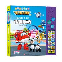 超级飞侠 双语发声故事书:熊猫宝宝