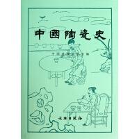 中国陶瓷史(精)