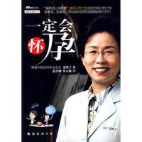 【二手书8成新】会怀孕 (韩)姜明子 ,赵金柳,贾心愉 南海出版公司