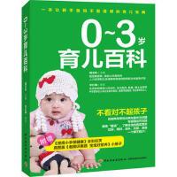 【正版二手书9成新左右】0-3岁育儿科 程玉秋 中国轻工业出版社