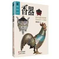 香器――赏玩系列丛书 专家品鉴笔记00香器入门鉴赏指南