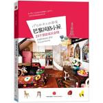 巴黎风格小屋:23个创意家居表情 [法] 莱斯特曼尼尔 中信出版社,中信出版集团 9787508630830
