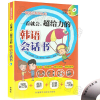正版 一看就会超给力的韩语会话书(含MP3光盘)韩国语入门书 韩语自学书 会说 学得快 图文对照 轻松自学 外语教学与研