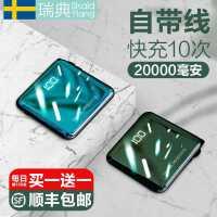 瑞典品牌sy18WPD快充20000毫安充电宝自带线迷你大容量移动电源超薄小巧便携适用苹果专用小米1000000超大量